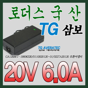 20V 6A TG삼보 루온 노트북 LCD/TV 모니터 국산어댑터