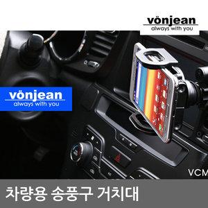본젠 차량용 송풍구 거치대 VCM-514A 스마트폰 거치대