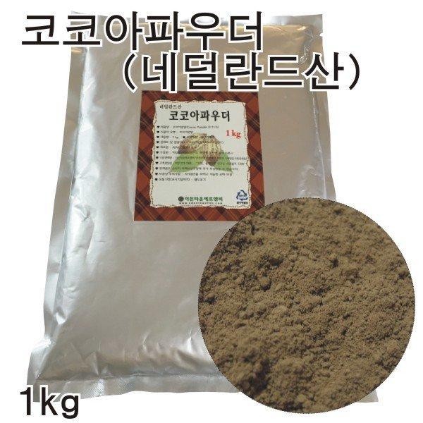코코아분말(네덜란드산) 1kg/코코아파우다 코코아가루