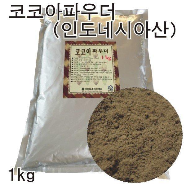 코코아분말(인도네시아) 1kg/코코아파우다 코코아가루