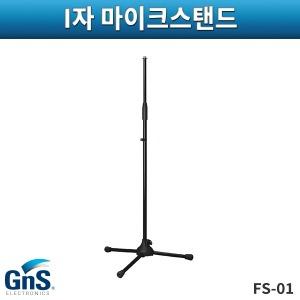 GNS FS01/I자 마이크스탠드/지엔에스/FS-01