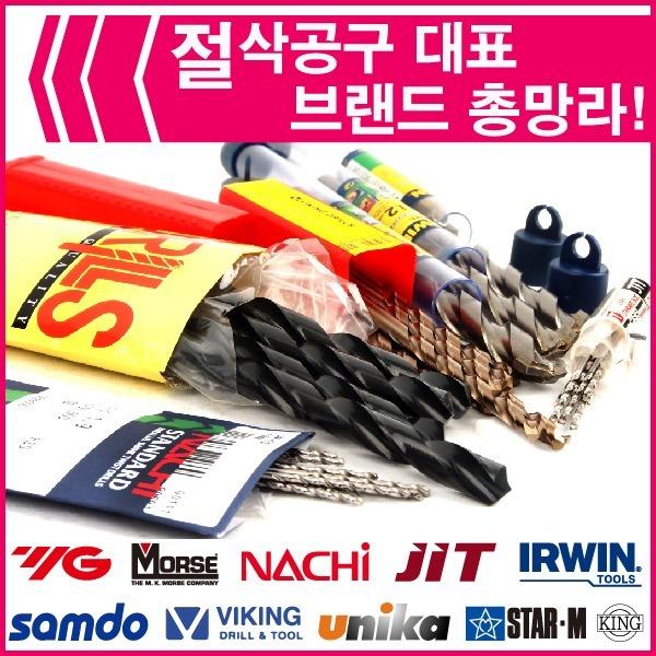 절삭/선택구매/철기리/드릴날/스텐기리/쇠기리/콘기리