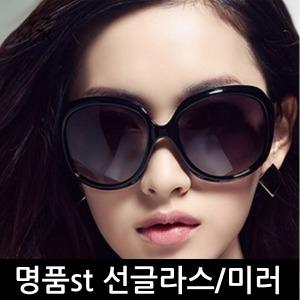 선글라스 햅번 미러 보잉 아동용 썬그라스 남성 여성