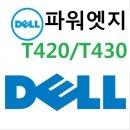 파워엣지 T420 E5-2407v2 쿼드 2.4GHz 4GB H310 500GB