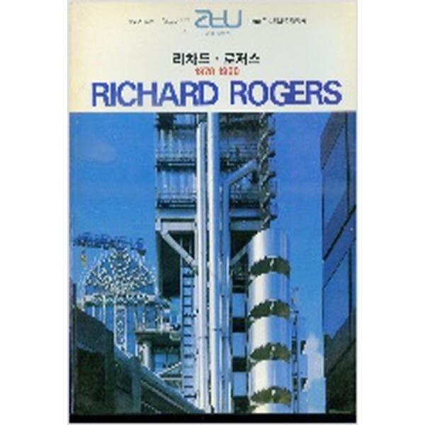 a u 건축과 도시 1988년12월 임시증간호 리차드 로저스(1978-1988)