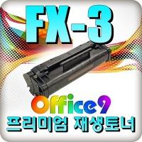 FX-3 슈퍼재생토너 FAX L200/L240/L245/L350/L360/FX3