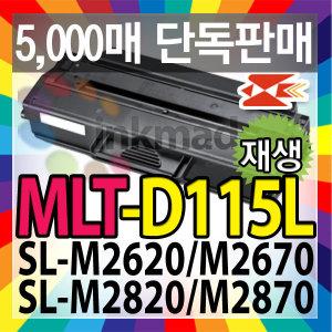 �Z MLT-D115L ��� SL-M2670fn SL-M2620 2820 2870