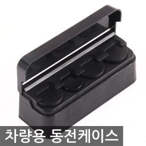 코인홀더 자동차 동전 케이스 홀더 차량용 수납 정리