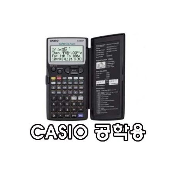카시오 CASIO 전자계산기 FX-5800P/공학용/프로그램