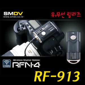 SMDV RFN-4 RF-913 유무선리모콘 SONY RX100M3 A6000