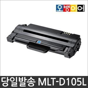 MLT105 / 1916 2525 2580 SCX4600 4622 4623FK CF650