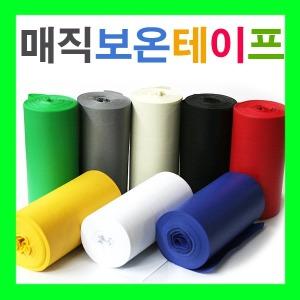 PVC 보온 매직테이프/배관테이프/배관보온테이프