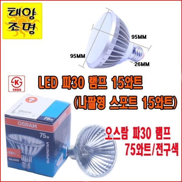 오스람 파30램프 75와트/LED 15와트 /나팔형/PAR 75W
