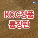 륨장판/모노륨/10CM단위/KCC숲그린/KCC/우드/바닥재