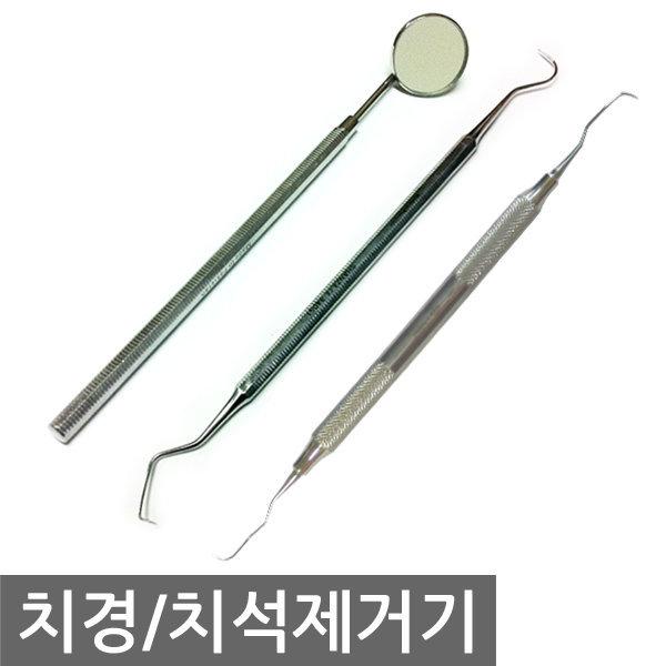 치경(거울) 치석제거기 핀셋+밴드골드 1통