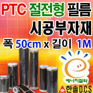 한솔DCS PTC절전형 필름난방 폭50cm 길이1m