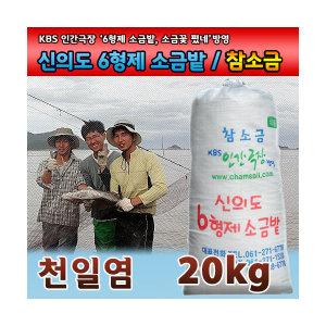 신의도6형제소금~2017/16년도 천일염 20kg