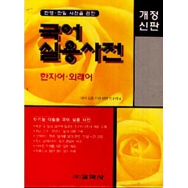 교학사 국어 실용 사전 (한자어 외래어)