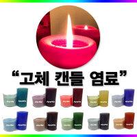 캔들염료 고체염료 액체염료 캔들색상 캔들재료 DIY