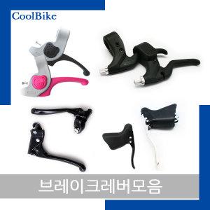 브레이크레버/아동용/성인용/알로이레버