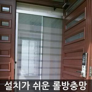 현관문 자동 롤방충망/접이식 방문 창문 모기장 자석
