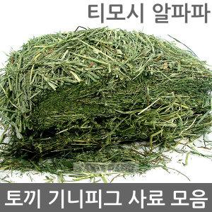 토끼사료 토끼먹이 알파파 티모시 건초/토끼/기니피그