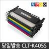 CLT-K405S C/M/Y SL-C420 422 423 C470 C472 473 W FW