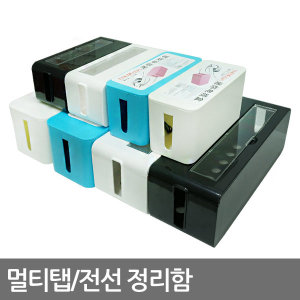 멀티탭 정리함/케이블 박스 전선 선정리 수납/3구~6구