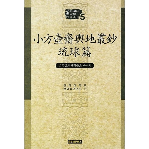 소방호재여지총초 류구편 (양장)-동아시아 한국학 자료총서05