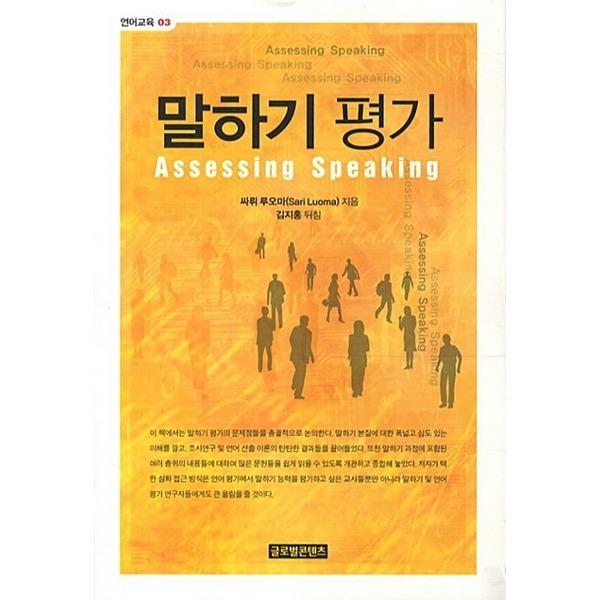 말하기 평가 -언어교육3