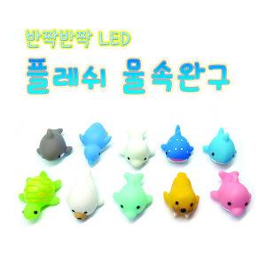 플레쉬 물속완구/물놀이 장난감/아쿠아리움/LED장난감