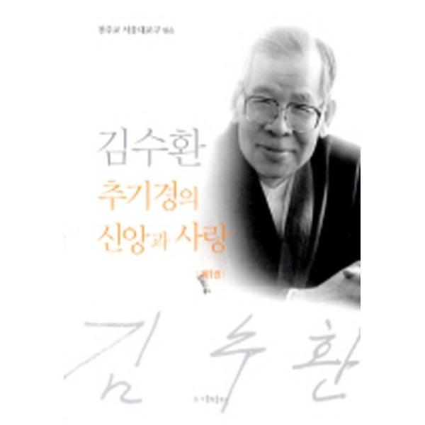 가톨릭출판사 김수환 추기경의 신앙과 사랑 제1권