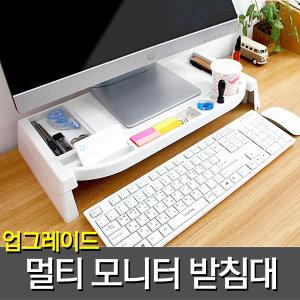 (( 업그레이드 버전 )) 멀티 모니터 받침 / 책상정리