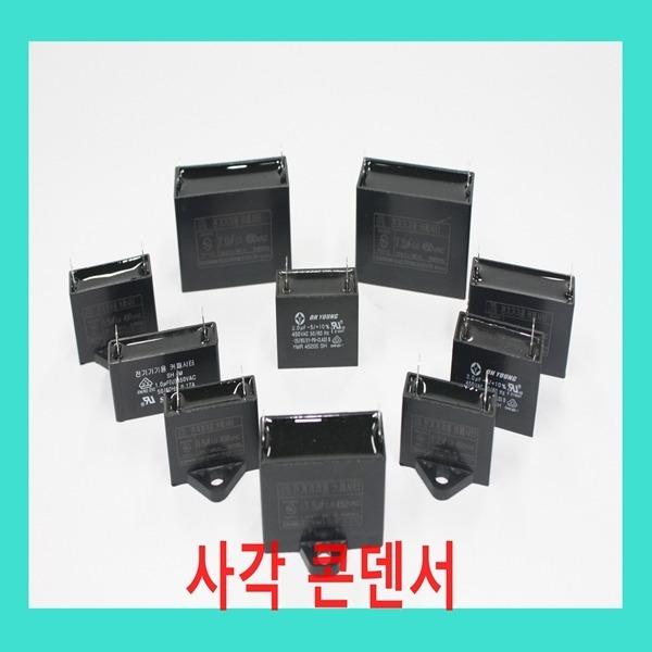 콘덴서 선풍기보일러콘덴서 사각콘덴서/450v 0.6~8.5