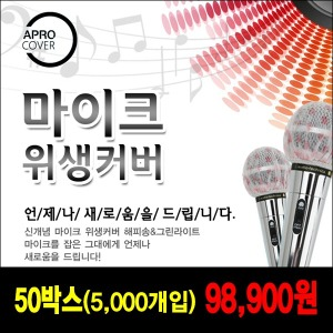 유선마이크위생커버 순수미싱제품 50박스 98900원