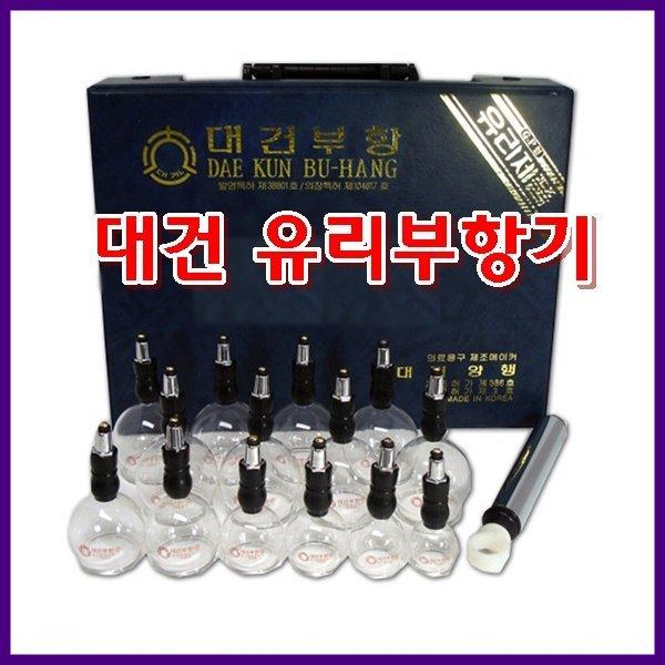 대건 유리부항기/ 부항컵14개/유리재질/삶는소독가능