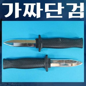 D034/가짜칼/2p/가짜단검/장난감칼/단검/단도
