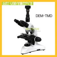생물현미경/삼안현미경/DEM-TMD/미생물현미경
