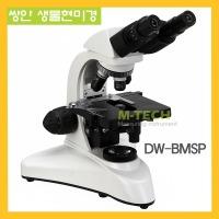 생물현미경/쌍안현미경/DW-BMSP/미생물현미경