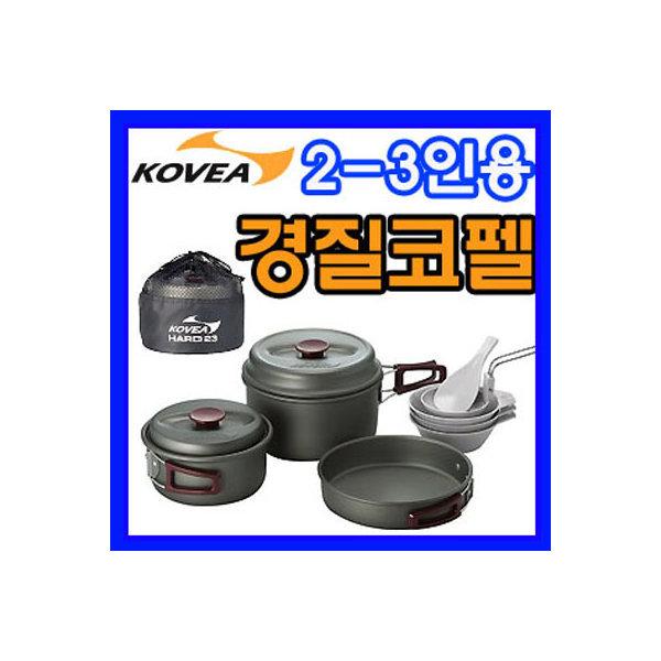 코베아 2-3인용 낚시 등산 캠핑코펠 백패킹