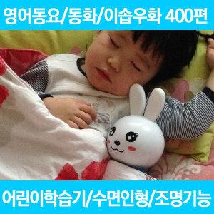 헬로토니 동요/동화/영어 노래하고책읽어주는토끼