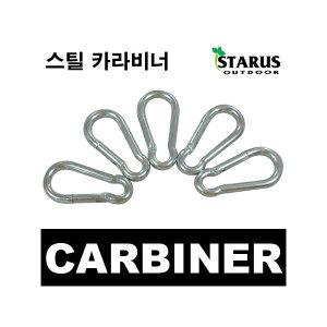 알루미늄 카라비나/스틸/배낭용품/등산/자일/배낭/등