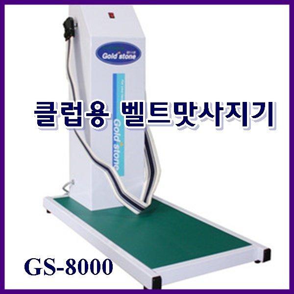 국산 클럽용 벨트맛사지기 GS-8000/6극 벨트마사지기