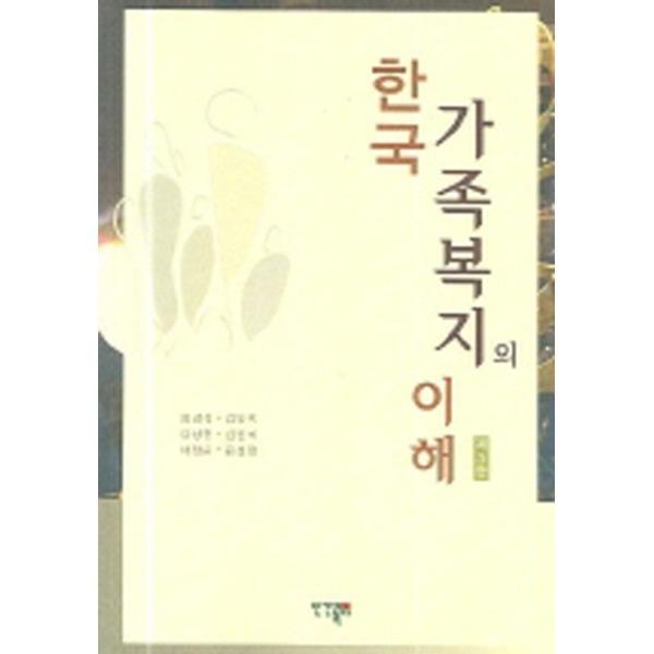 한국 가족복지의 이해(제3판)