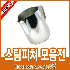 스팀피쳐 모음전(핸드드립/드립포트/핸드밀/우유거품)
