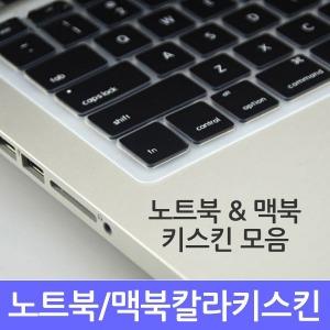 애플키스킨 맥북프로키스킨 애플전용 맥북 유럽 EU형