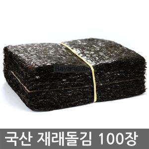 재래돌김/곱창돌김/파래김/마른김/생김/재래김/김밥김