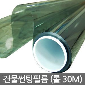 (롤30미터) 건물썬팅 단열필름 / 썬팅지 창문시트지