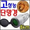 단망경 망원경 단망원경 고배율망원경 쌍안경