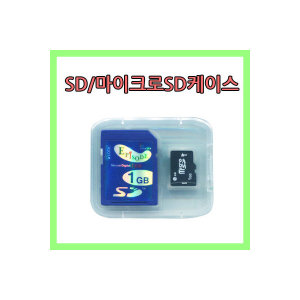 SD메모리/마이크로sd메모리케이스/ 동시수납케이스